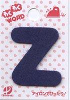 フェルト文字 「 Z 」 アルファベット アイロン接着