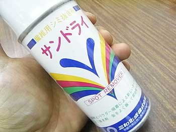 サンドライ 繊維用シミ抜き剤 160ml 三和化成