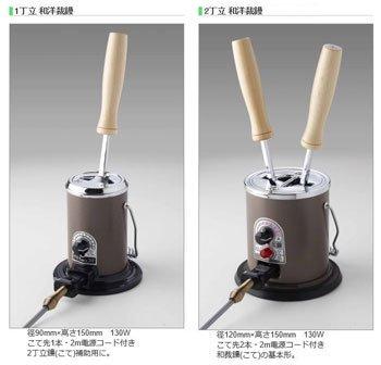 ■品切れ■ 和裁用 電気釜・鏝(こて) タキイ