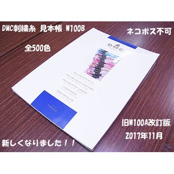 DMC刺しゅう糸 色見本帳 W100A