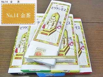 ビリケンモス生地・新モス 金茶 No.14