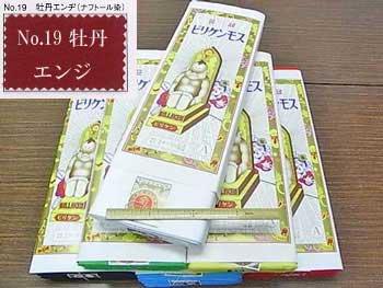 ビリケンモス生地・新モス 牡丹エンジ No.19