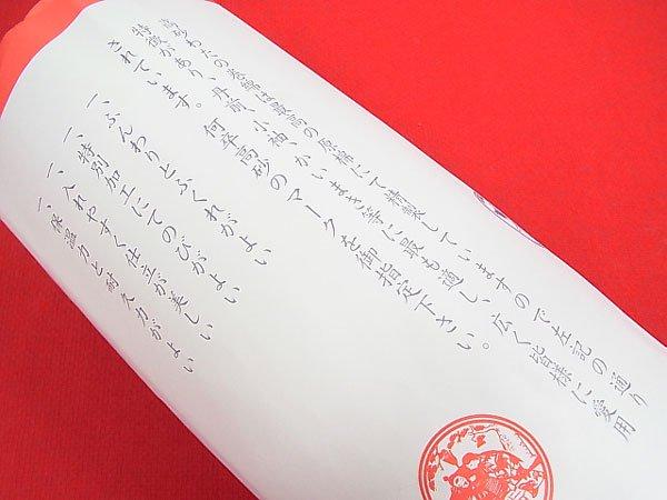 巻き綿 高砂わた 巻綿 【参考画像6】