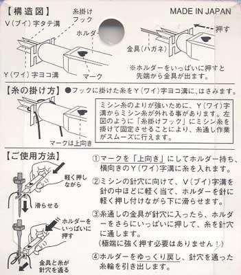 河口 ナイススルー ミシン針専用糸通し器 12-252 【参考画像4】