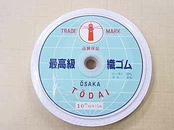 ■廃番■ 平ゴム コハク織ゴム 白 10mm