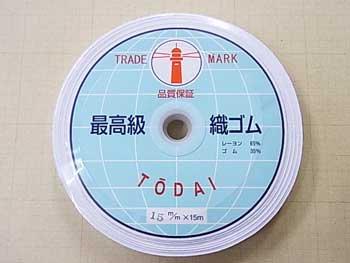 ■廃番■ 平ゴム コハク織ゴム 白 15mm