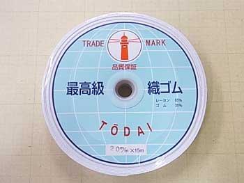 ■廃番■ 平ゴム コハク織ゴム 白 20mm