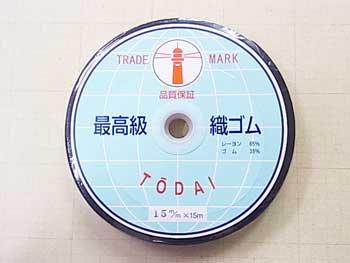 平ゴム コハク織ゴム 黒 15mm
