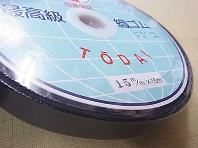 平ゴム コハク織ゴム 黒 15mm 【参考画像3】