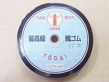平ゴム コハク織ゴム 黒 20mm