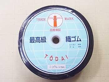 ■廃番■ 平ゴム コハク織ゴム 黒 30mm