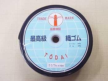■廃番■ 平ゴム コハク織ゴム 黒 35mm