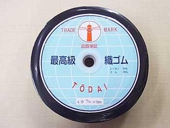 ■廃番■ 平ゴム コハク織ゴム 黒 40mm