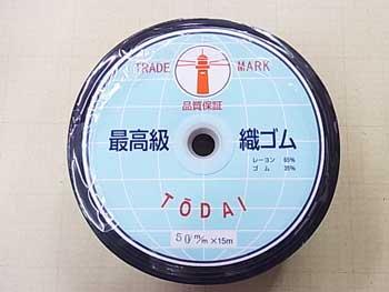 ■廃番■ 平ゴム コハク織ゴム 黒 50mm