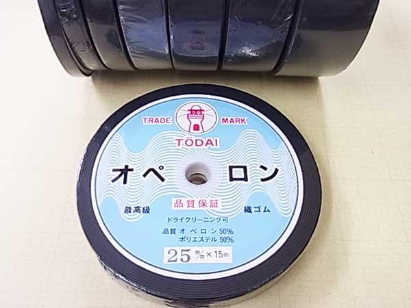 平ゴム オペロン織ゴム 黒 【参考画像2】