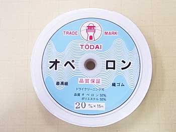 平ゴム オペロン織ゴム 白 20mm