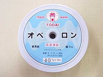 平ゴム オペロン織ゴム 白 40mm