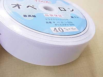 平ゴム オペロン織ゴム 白 40mm 【参考画像2】