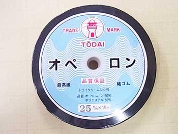 平ゴム オペロン織ゴム 黒 25mm