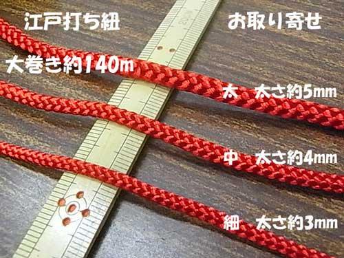 江戸打ち紐(中) ピンク 太さ約4mm 大巻き 約140m 【参考画像1】