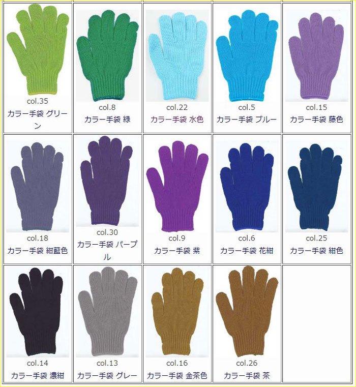 カラー手袋・軍手 肌色 運動会・体育祭など 【参考画像3】