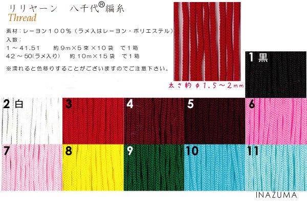 リリアンの糸 【参考画像2】