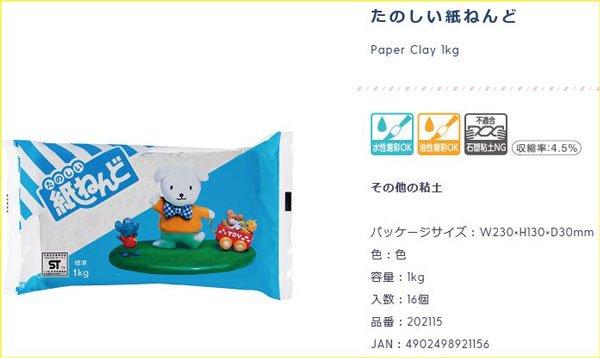 パジコ 紙ねんど 1箱(1kgx16個) 【参考画像2】