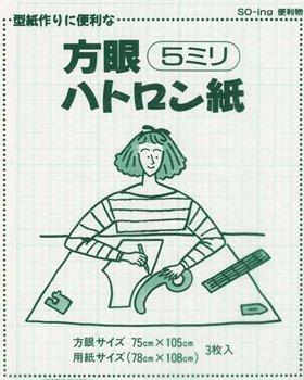 ■廃番■ 方眼ハトロン紙 ソーイング・パターン型紙 75cmx105cm 3枚入