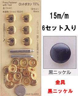 ■廃番■ ロットボタン 15mm 黒ニッケル サンコッコー 10-34