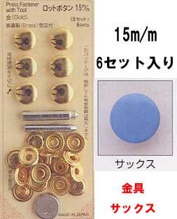 ■廃番■ ロットボタン 15mm サックス サンコッコー 11-54