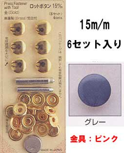 ■廃番■ ロットボタン 15mm グレー サンコッコー 11-56