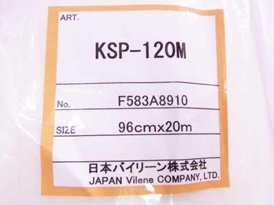 バイリーンキルト芯 アウルスママ KSP-120M 厚手タイプ 【参考画像3】