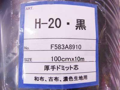ドミット芯 黒 接着無 厚手タイプ 100cm幅 【参考画像3】