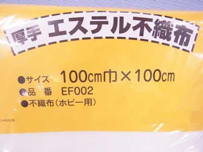 ドミット芯 EF-002 厚手エステル不織布 【参考画像1】