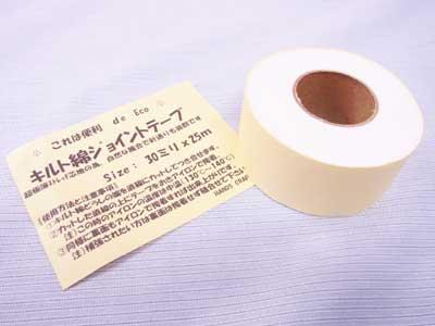 キルト綿 つなぎ・接着テープ ジョイントテープ 【参考画像1】