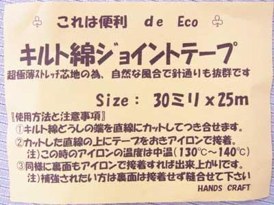 キルト綿 つなぎ・接着テープ ジョイントテープ 【参考画像2】