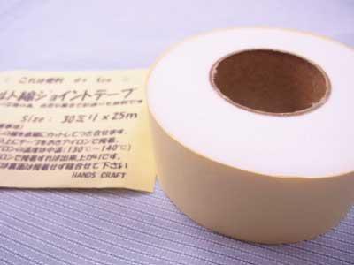 キルト綿 つなぎ・接着テープ ジョイントテープ 【参考画像3】
