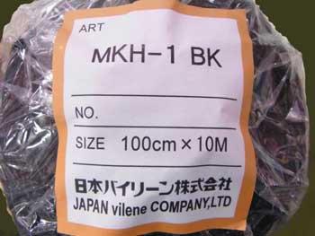 バイリーン 片面接着キルト芯 黒 MKH-1