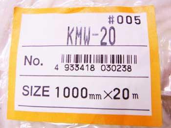 綿100% キルト芯 バイリーン KMW-20
