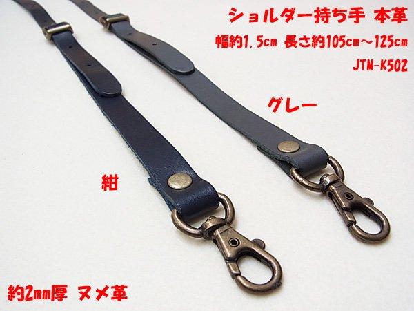 ショルダー持ち手 本革 幅約1.5cm 長さ約105cm〜125cm JTM-K502 【参考画像4】
