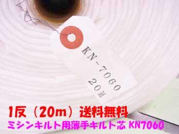送料無料 ミシンキルト用薄手キルト芯 KN7060 1反20m 125cm幅