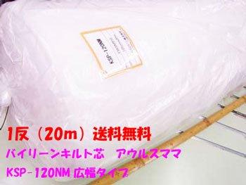 送料無料 キルト芯 アウルスママ KSP-120NM 広幅タイプ 1反20m 125cm幅