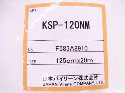 送料無料 キルト芯 アウルスママ KSP-120NM 広幅タイプ 1反20m 125cm幅 【参考画像1】