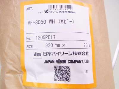 送料無料 片面接着キルト芯 VF-8050 1反25m 92cm幅 【参考画像2】