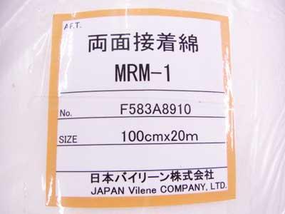 送料無料 両面接着キルト芯 MRM-1 1反20m 100cm幅 【参考画像2】