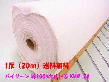 送料無料 綿100% キルト芯 KMW-20 1反20m 100cm幅