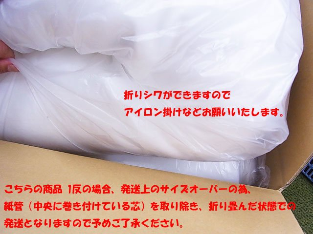 中厚のドミット芯 白 1反 100cm幅x10m巻 【参考画像4】