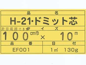 中厚のドミット芯 白 1反 100cm幅x10m巻