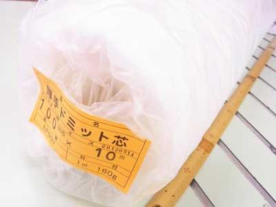 厚手のドミット芯 白 1反 100cm幅x10m巻 【参考画像1】