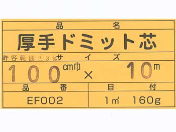 厚手のドミット芯 白 1反 100cm幅x10m巻